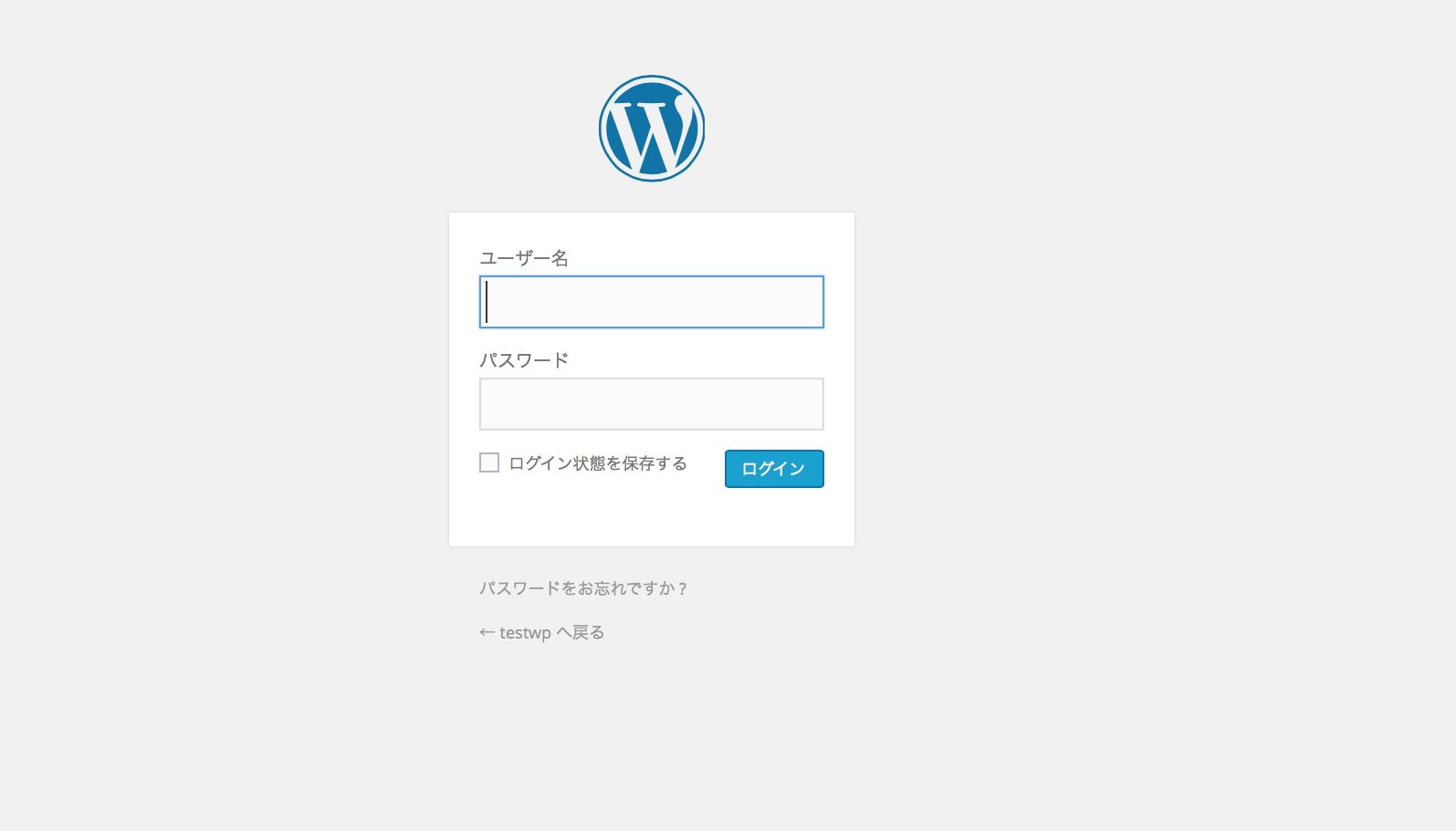 Wordpressローカル13