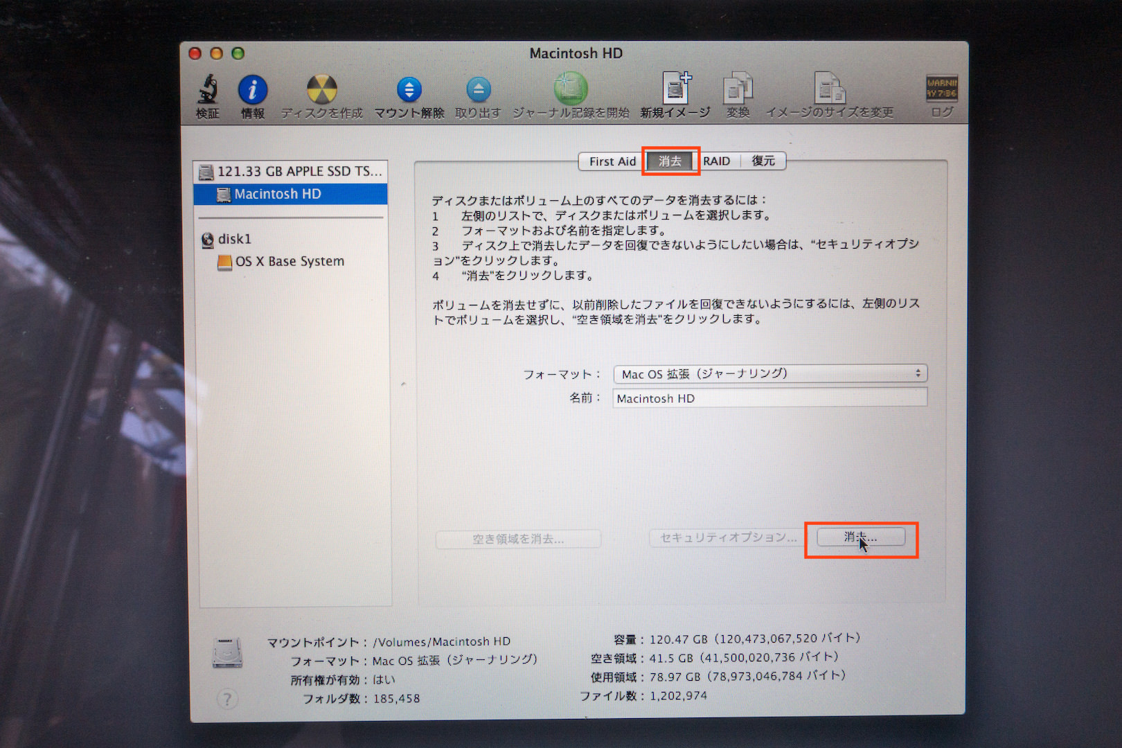 mac初期化5