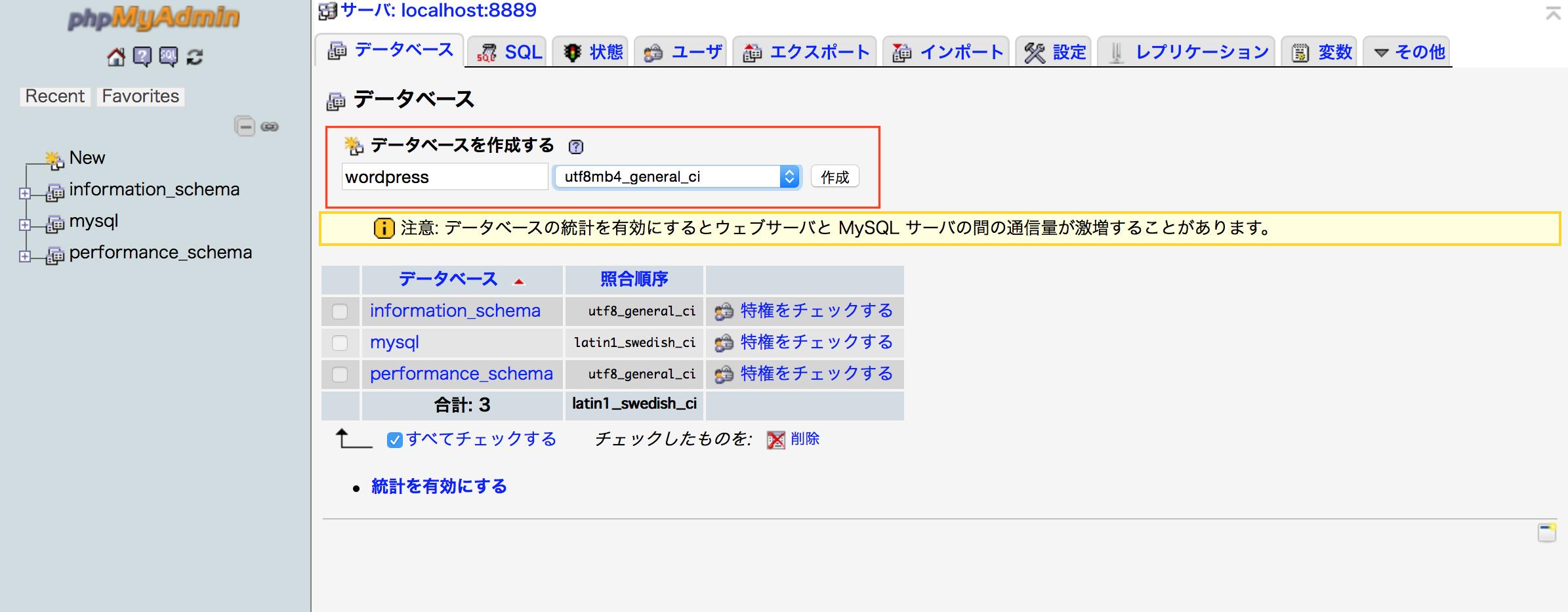 Wordpressローカル15