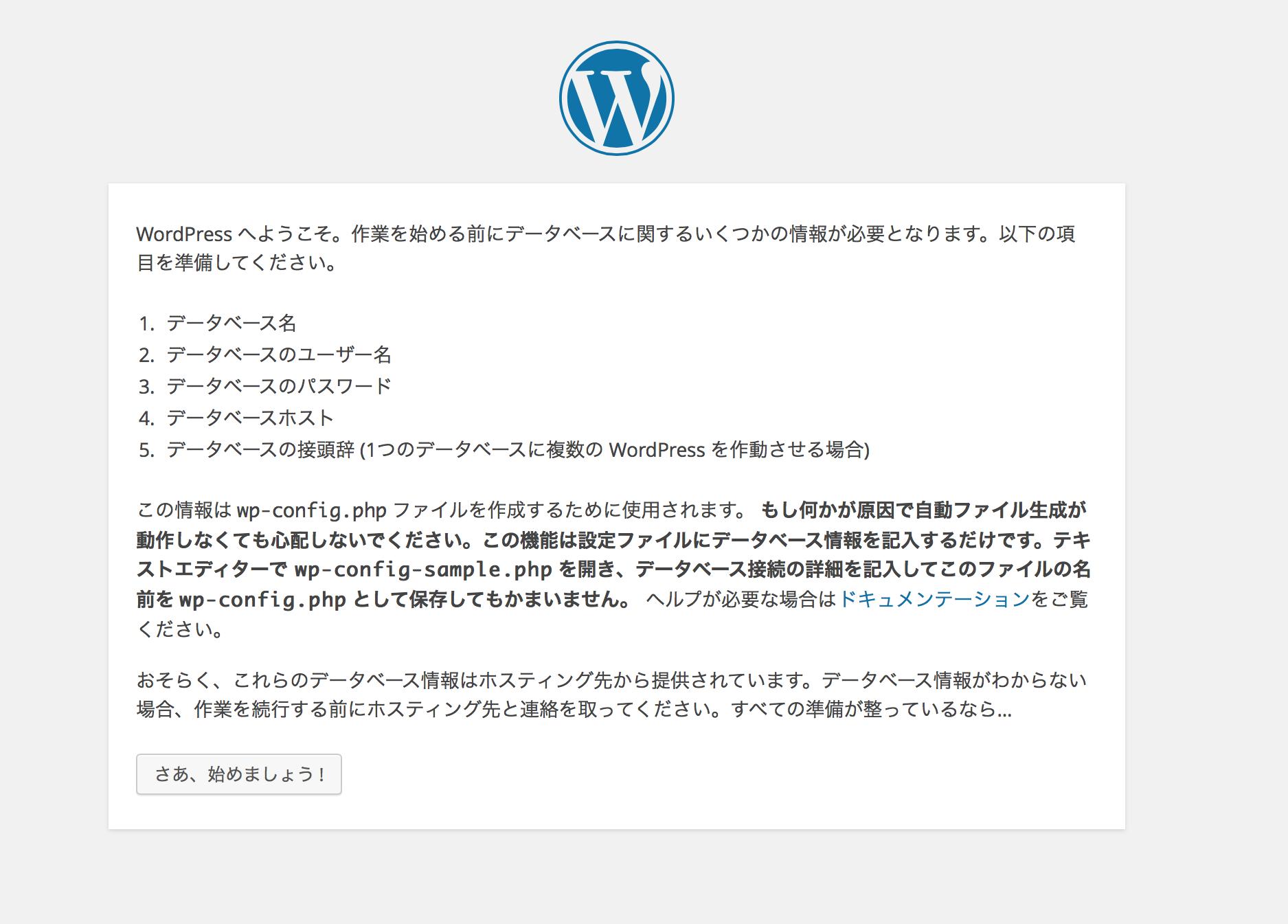 Wordpressローカル10