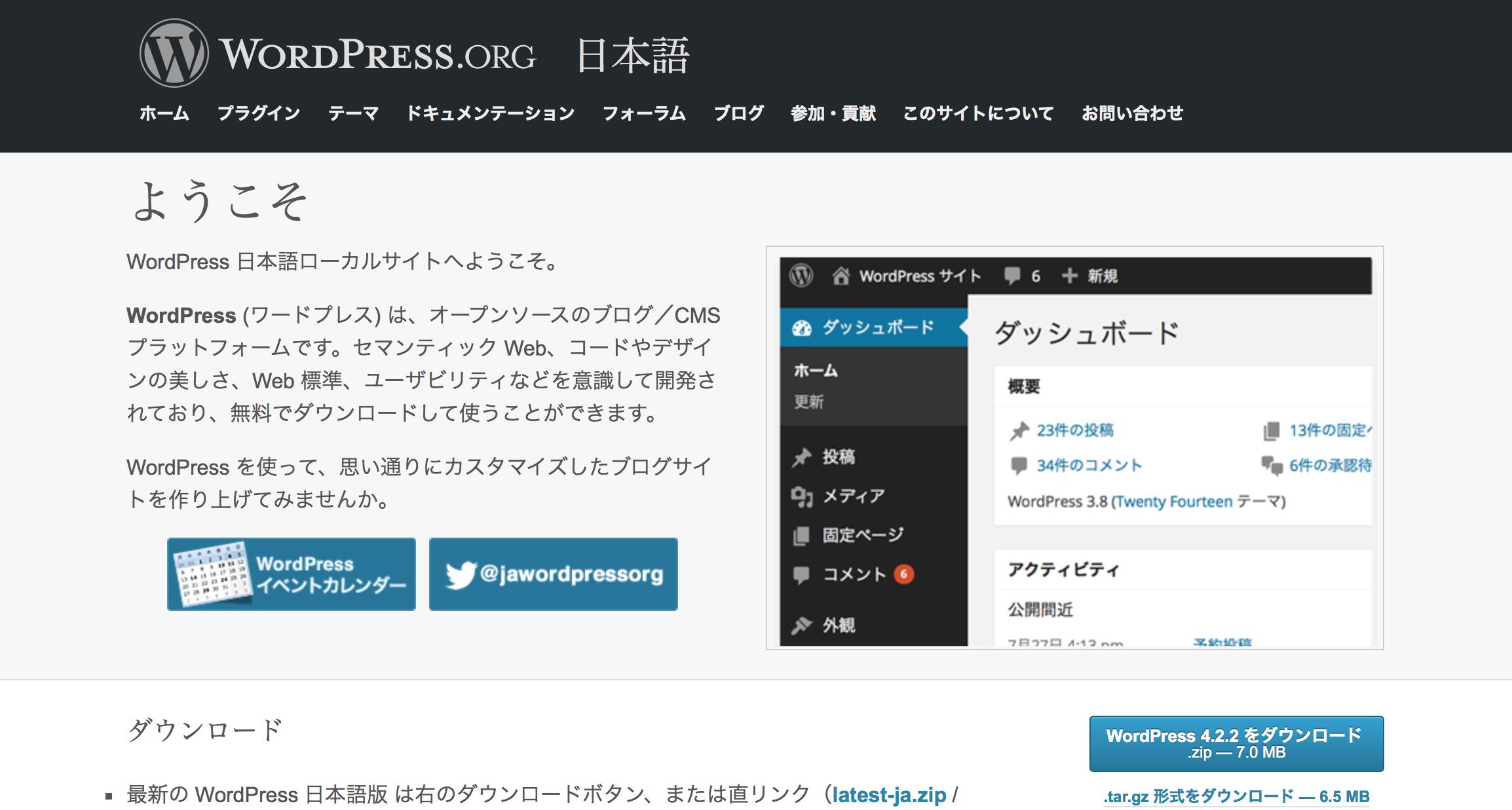 Wordpressローカル1