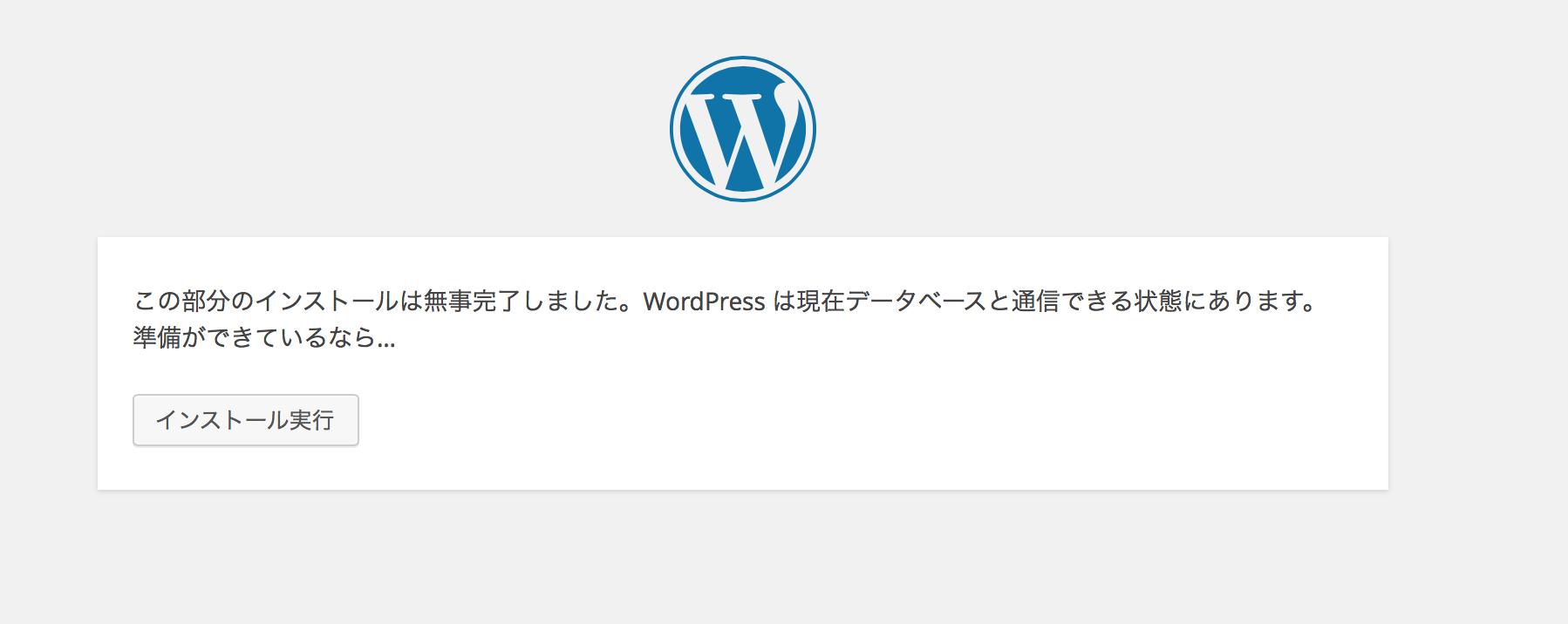 Wordpressローカル12