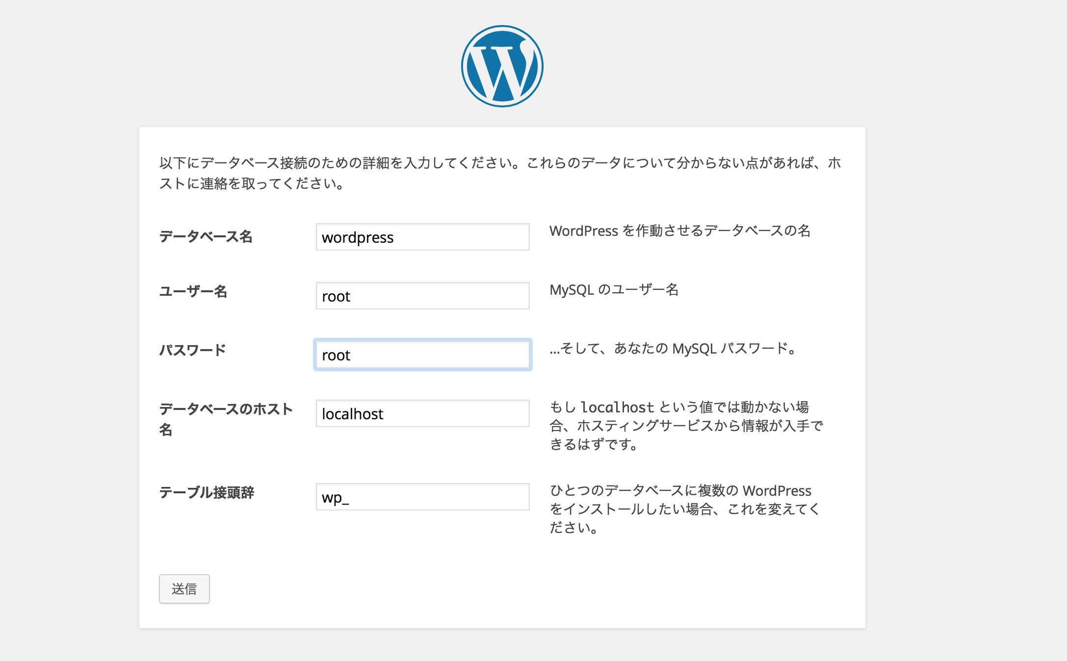 Wordpressローカル11