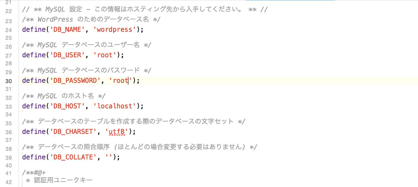 Wordpressローカル6
