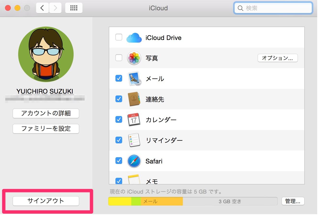 mac初期化8