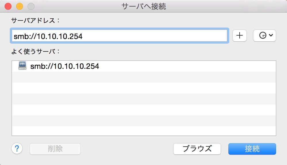 macネットワークドライブ01