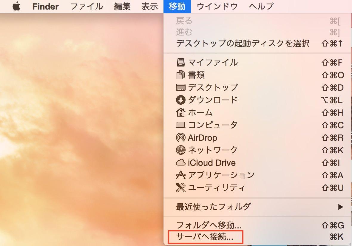 macネットワークドライブ02