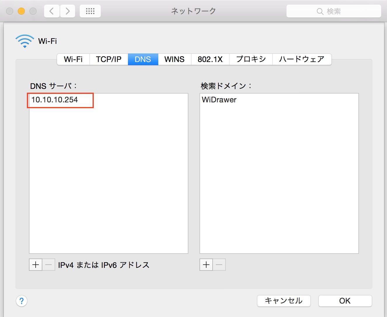 macネットワークドライブ04