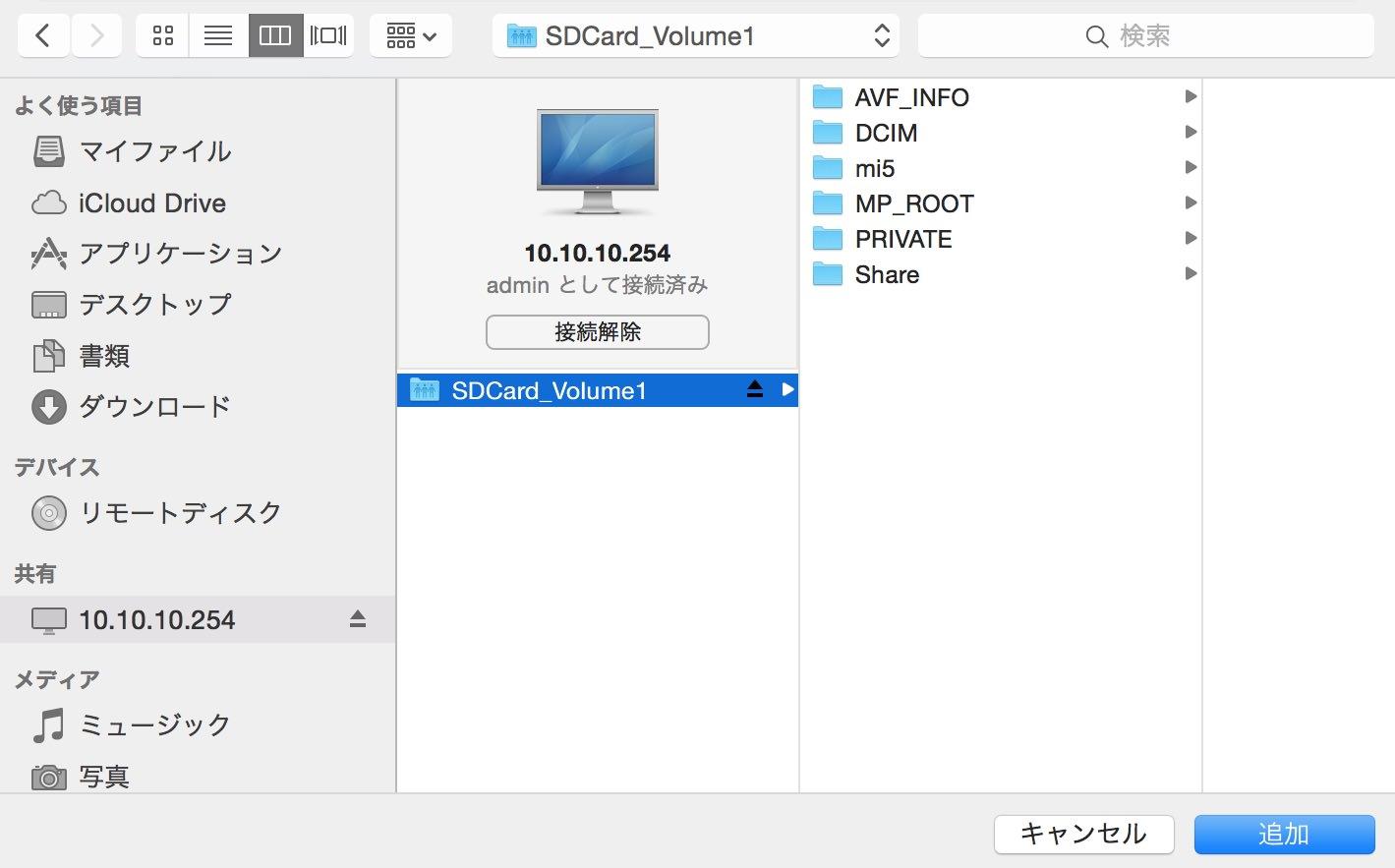 macネットワークドライブ07