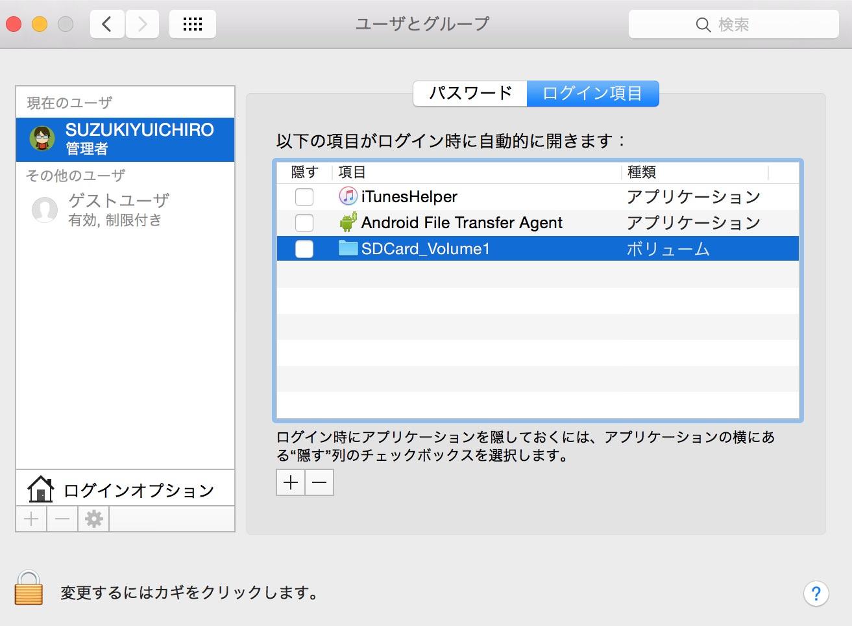 macネットワークドライブ08
