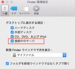 macネットワークドライブ10