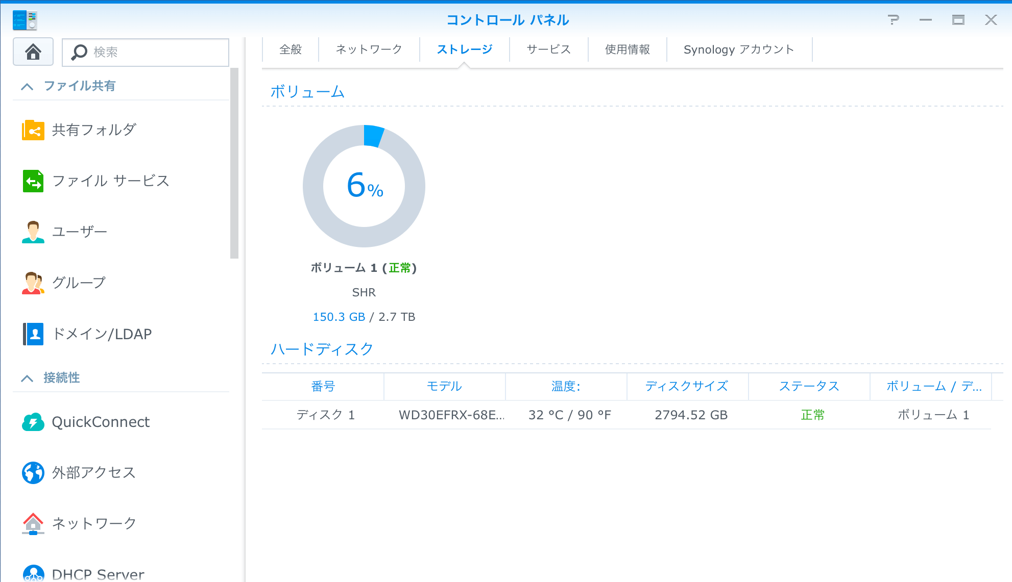 synology_nas09