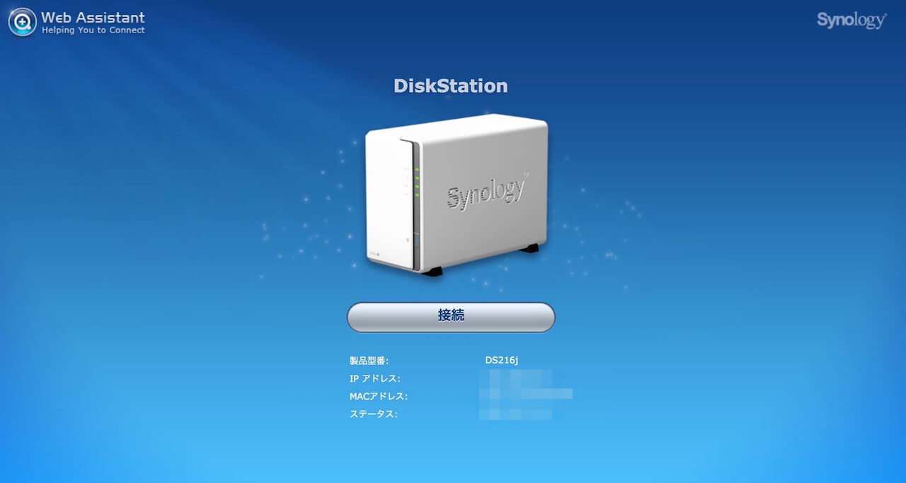 synology_nas12